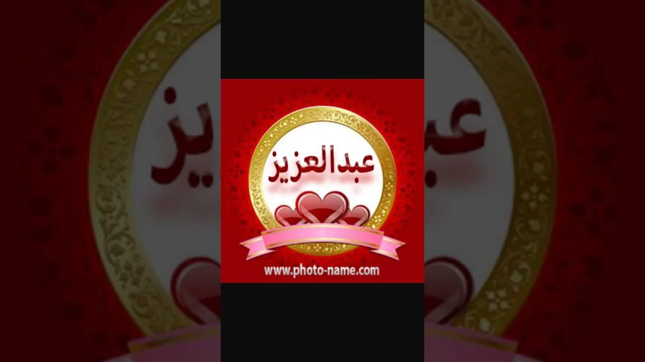 صورة معنى اسم عبد العزيز , دلالات اسم عبدالعزيز