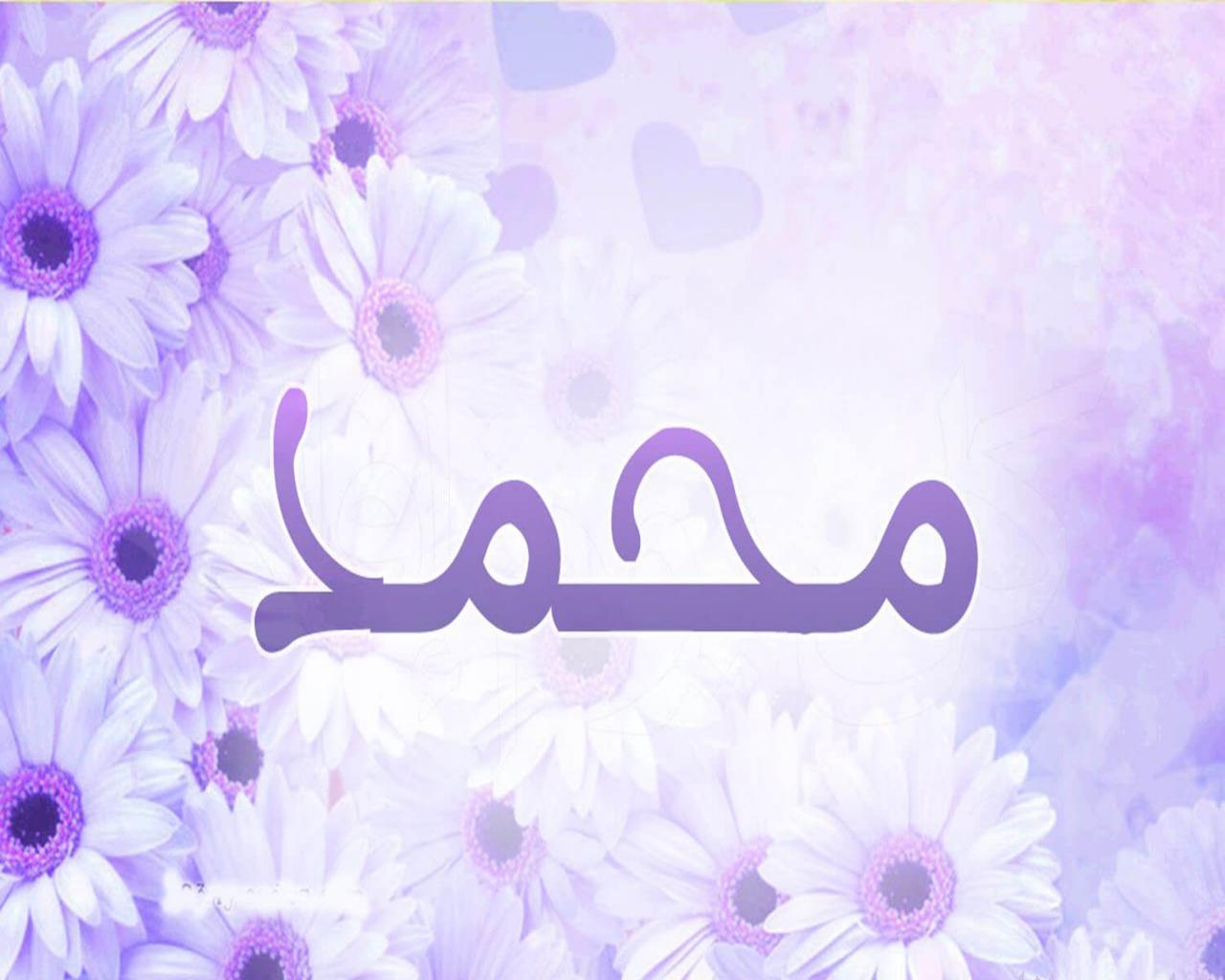 صورة معنى اسم محمد , معنى هذا الاسم بالتفصيل في مقالنا