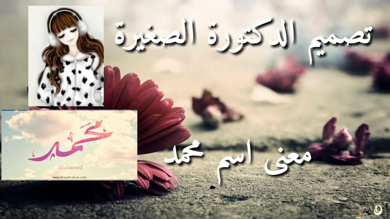 صورة معنى اسم محمد , معنى هذا الاسم بالتفصيل في مقالنا 939 2