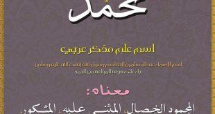 معنى اسم محمد , معنى هذا الاسم بالتفصيل في مقالنا