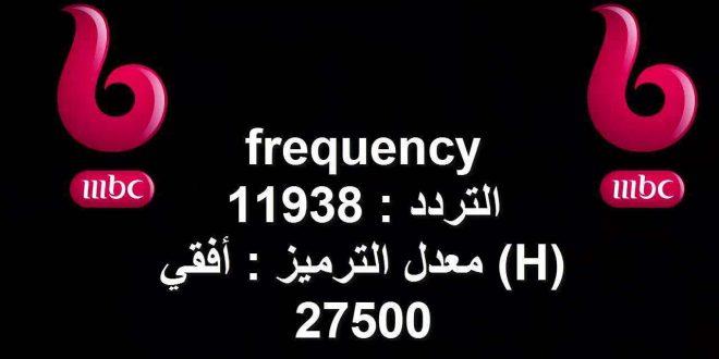 صورة تردد قناة ام بي سي بوليود , لمعرفه التردد الجديد زور موفعنا