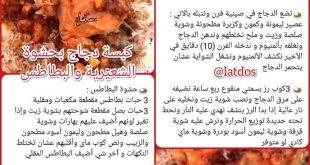 صورة طبخات ام يزيد , اشهر اكلات الطباخه ام يزيد