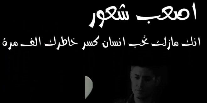 صورة كلام رومانسى حزين قصير , كلمات رومانسيه عن الجراح والمه