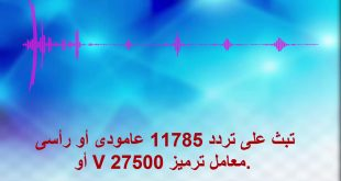 صورة تردد قناة سبيس تون 2 , نزل قناه سبيس تون الجديده