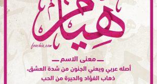 ما معنى هيام , هيام في اللغه العربيه ماذا تعنى
