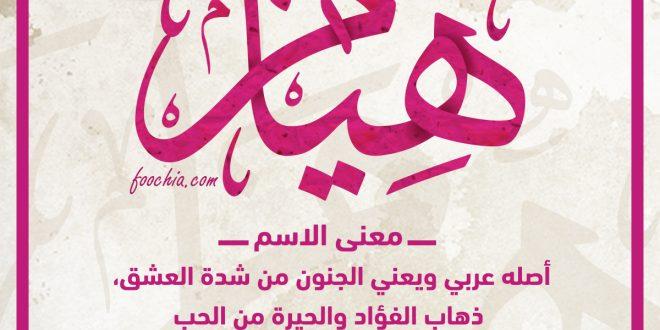 صورة ما معنى هيام , هيام في اللغه العربيه ماذا تعنى