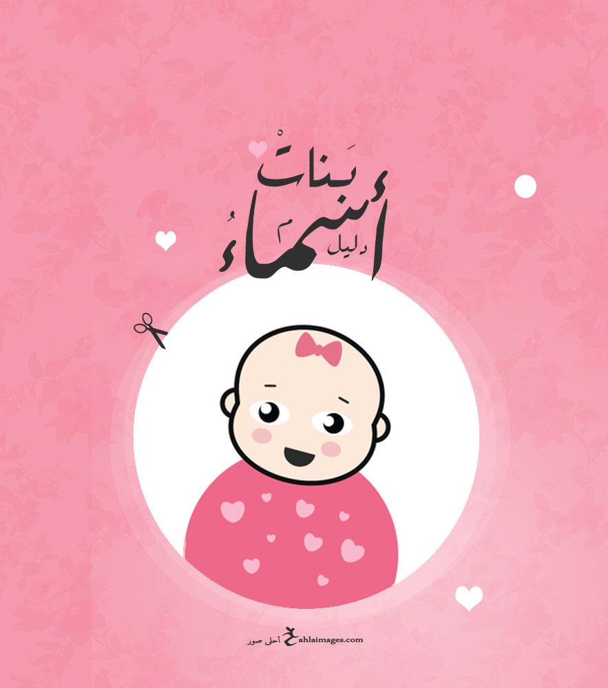 صورة بطاقات مكتوب عليها اسماء بنات , اجمل اسماء البنات علي البطاقات