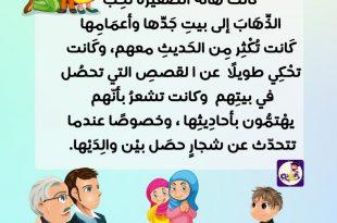 صورة حكايات للاطفال الصغار , قصص قصيره جميله لاولادك
