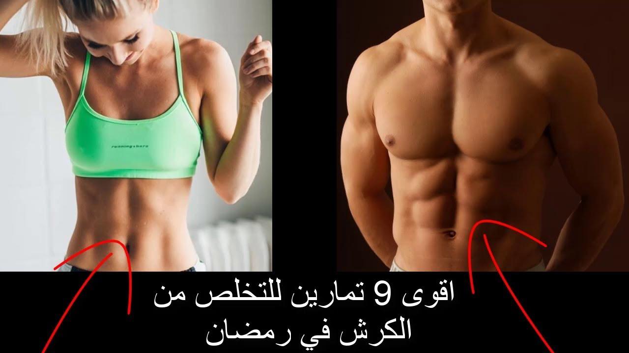 صورة تمارين لاظهار عضلات البطن , اقووى تمارين للشد عضلة البطن