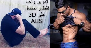 صور تمارين لاظهار عضلات البطن , اقووى تمارين للشد عضلة البطن