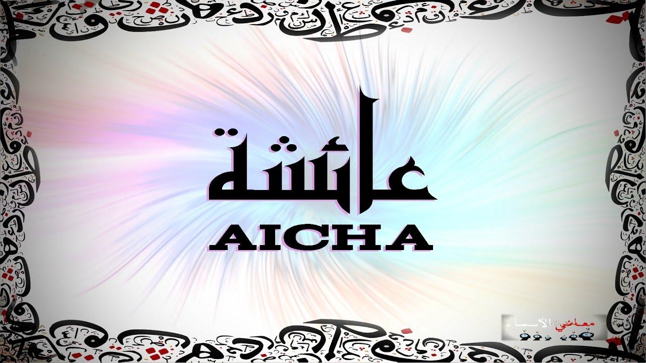 تفسير اسم عائشة في المنام ماذا يدل اسم عائشه في المنام عزه و ثقه