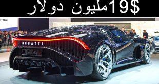 افخم واغلى سياره في العالم , سيارات غالية وراقية جدا