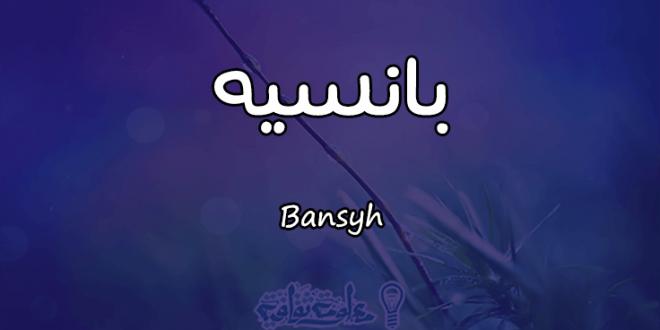 صورة معنى اسم بانسيه , معانى الاسماء اسم بانسيه