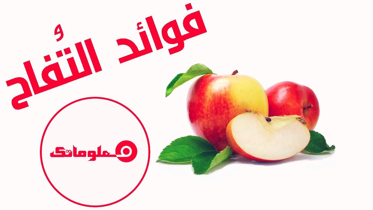 صورة ماهي فوائد التفاح , تعرف علي الفيتامينات الموجوده في التفاح
