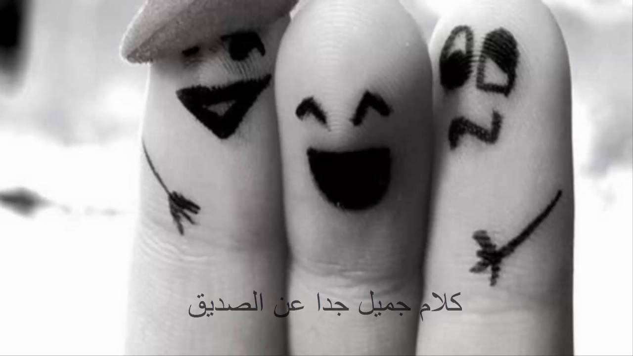 صورة اجمل ما قيل عن الصداقة الحقيقية , صداقه حقيقه وليست كلام علي ورق