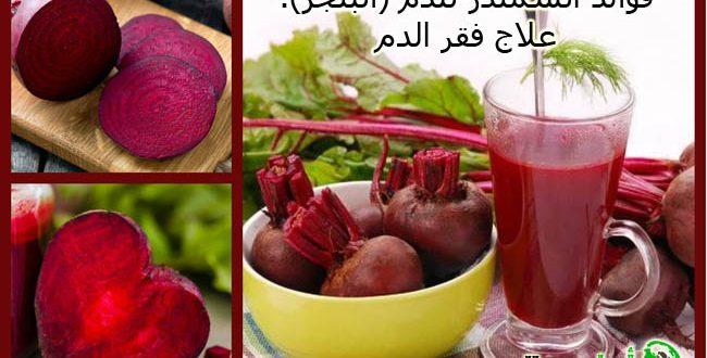 صورة فوائد الشمندر لفقر الدم , البنجر وعلاقته بفقر الدم
