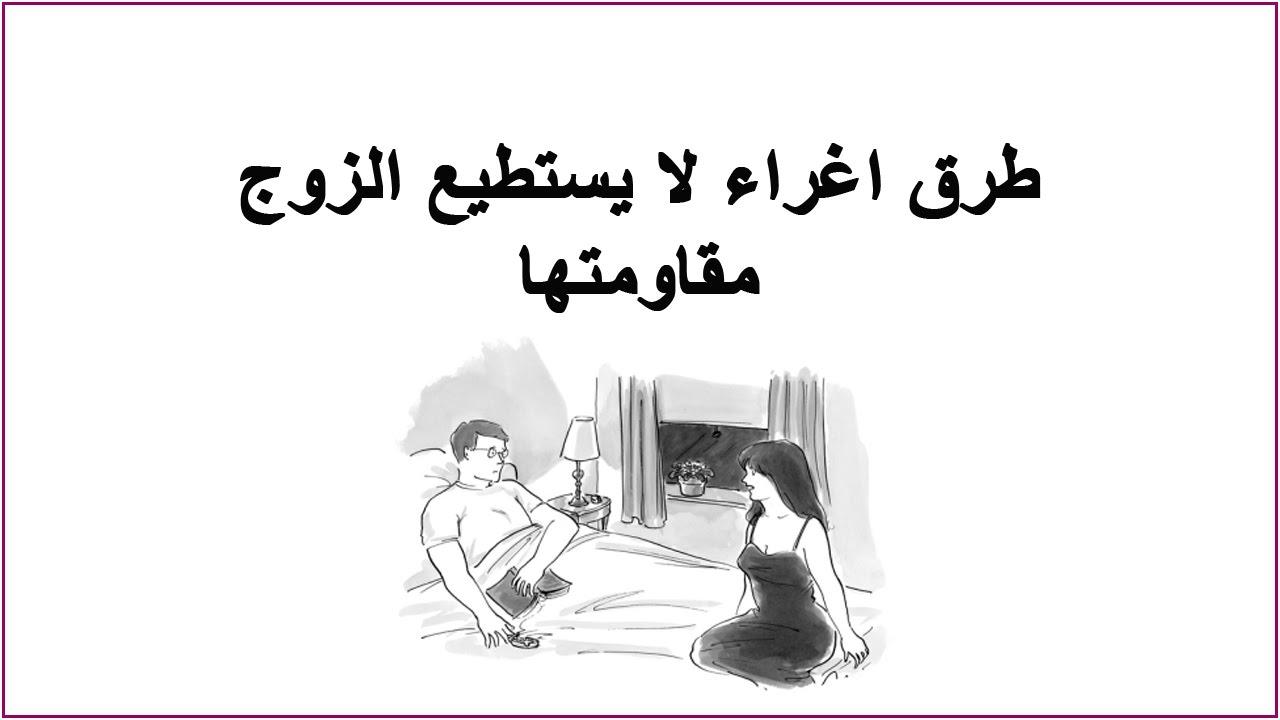 صورة كلام اثارة الرجل , كلمات دلع لجوزك تدوخ