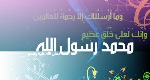 صورة كلمات عن المولد النبوي , عبارات مؤثرة عن الاحتفال بمولد الرسول