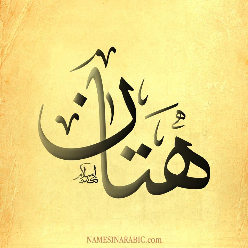 صورة معنى اسم هتان , ماذا يعنى اسم هتان