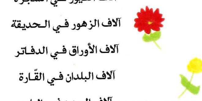 صورة قصائد عن الاباء والامهات , قصيدة في حب الوالدين