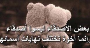 صورة قصائد عن وفاء الاصدقاء , كلمات عن صداقة