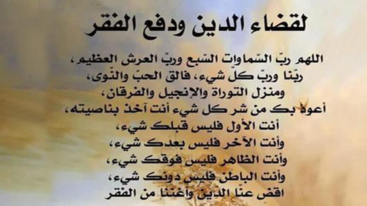صورة دعاء فك الكرب وزوال الهم , ادعيه مستجابه في الاحوال