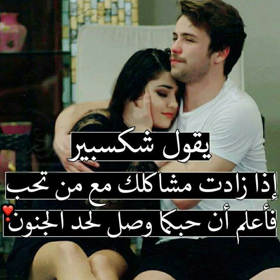 صورة كلام جميل لشخص عزيز , قصيدة رومنسية لمن تحب