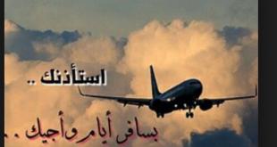 صورة اجمل كلام عن السفر , رحلة حول العالم