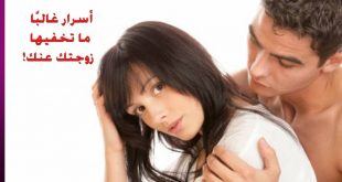 اسرار زوجية خاصة جدا , نصيحه لكل من الزوجي لا تفشي سر بيتك