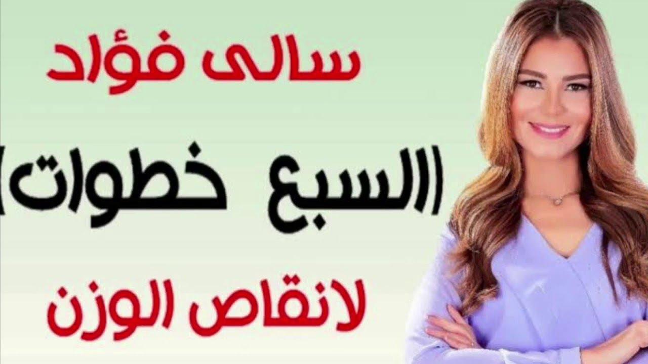 صورة النصائح العشرة للدايت من سالي فؤاد , افضل النصائح لدايت ممتاز