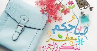 صورة صباحكم معطر بذكر الرحمن , كلمات دينية باجمل الصور الصباحية