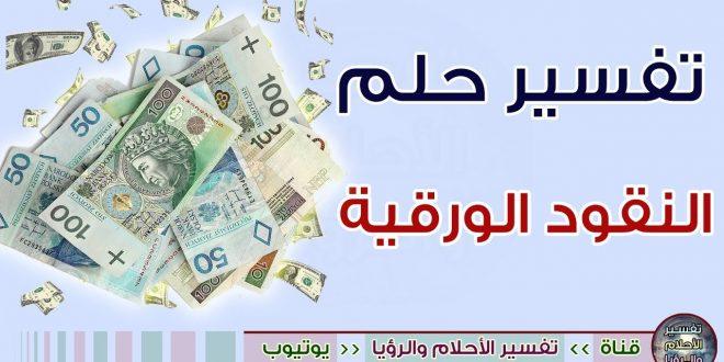صورة تفسير رؤية المال في المنام لابن سيرين , المال في المنام فتنه كبيره شاهد هذا