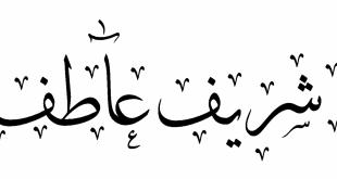 صورة اسماء فيس مزخرفة , كون مميز بزخرفه اسمك علي الفيس بوك