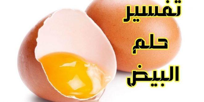 صورة البيض في المنام للمتزوجة , انا متزوجه ورايت في منامى بيض كبير