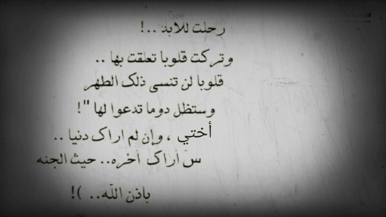 صورة دعاء لاختي المتوفية , ادعيه رائعه للاخت المتوفيه