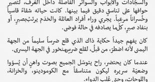 صورة قصه جميله قصيره , قصه معبره جدا علي قدر عقل طفلك