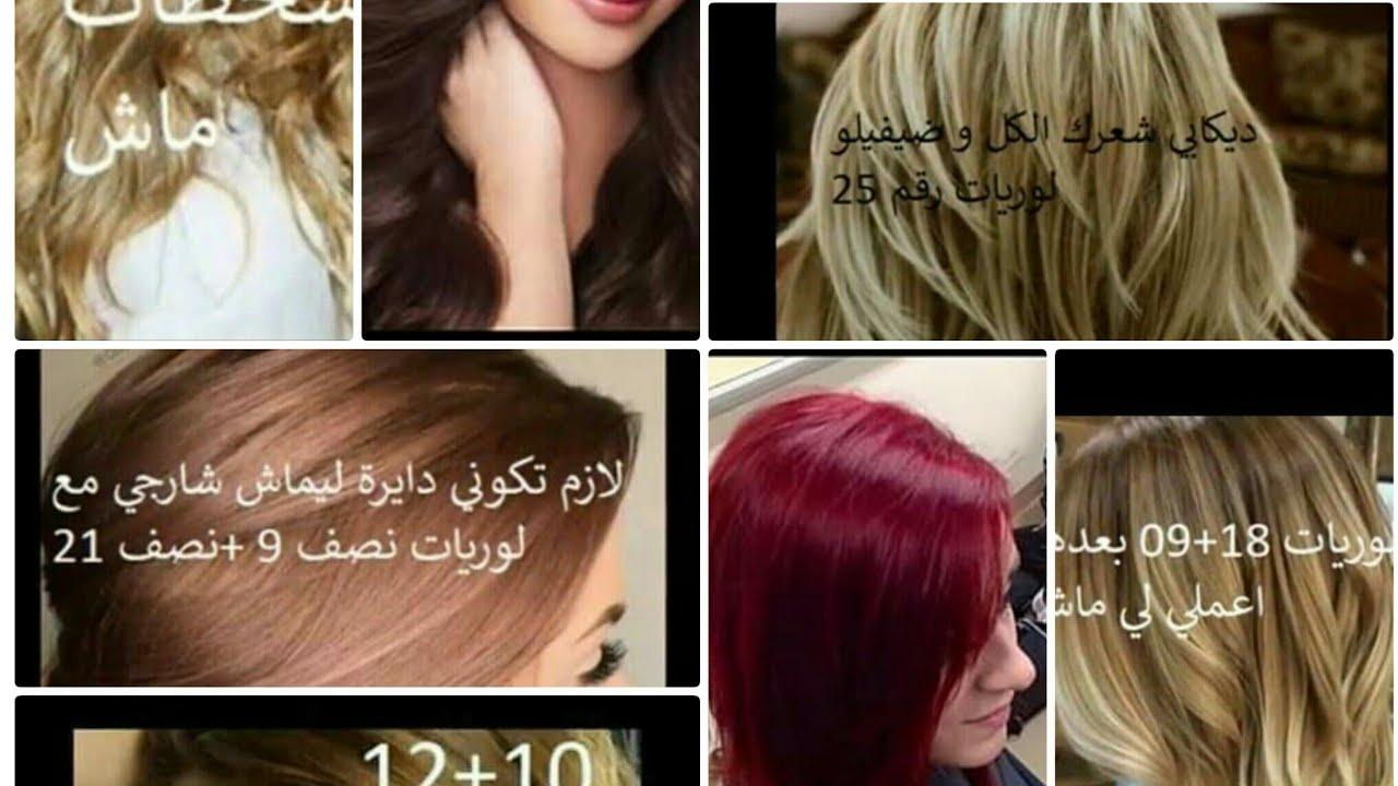 صورة صبغة الشعر اندريا , الوان صبغه الشعر لجميع انواع البشره 931 3