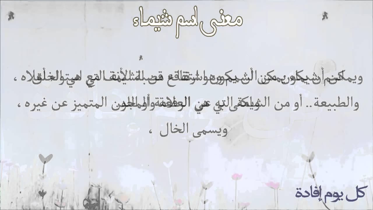 صورة معني اسم شيماء , معنى اسم شيماء في اللغه العربيه 944 1