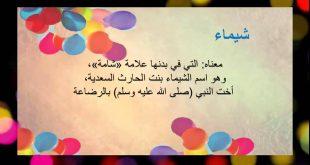 معني اسم شيماء , معنى اسم شيماء في اللغه العربيه