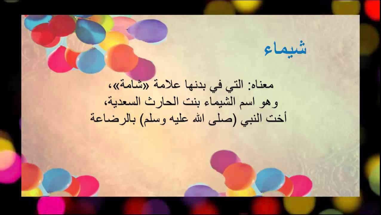 صورة معني اسم شيماء , معنى اسم شيماء في اللغه العربيه 944