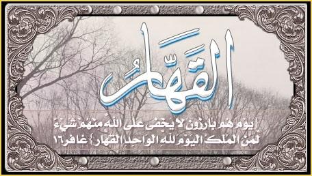 صورة اسرار يا قهار , معنى اسم الله القهار