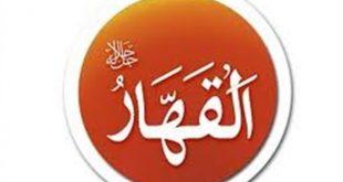 صورة معنى اسم الله القهار , اسرار يا قهار