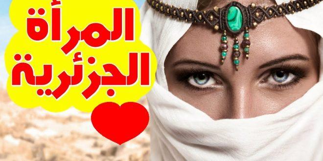 صورة صوره جزائريه , ما لا تعرفه عن المراة الجزائرية