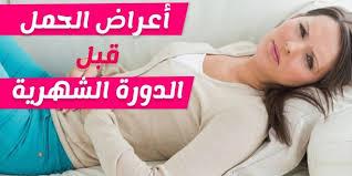 صورة اعراض حمل قبل الدورة , تعرفي على اهم علامات الحمل الاولية قبل موعد الدورة الشهرية