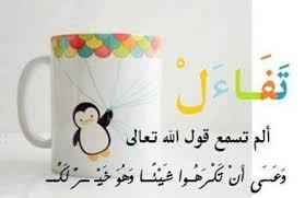 صورة كلمات في قمة الروعه تريح النفس , اروع الحكم وعبارات المناجاة التي تريح النفس