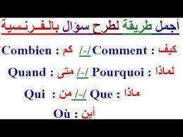 صورة معاني الكلمات الفرنسية , كيف تتعلم اللغة الفرنسية بطرق مختلفة وسلسة