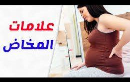 صورة علامات الولادة الحقيقية , كيف تتاكدين انك في مرحلة المخاض