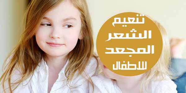 صورة وصفات لتنعيم شعر الاطفال , اتبعي افضل الوسائل لتنعيم شعر اطفالك والاهتمام به
