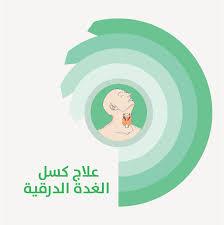 صورة علاج الغدة الدرقية بالاعشاب الطبيعية , اسهل الطرق الطبيعية للتخلص من اضطرابات الغدة الدرقية