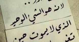 صورة افعل الخير لو برسالة تذكير , رسائل اسلامية جديدة